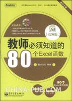 教师必须知道的80个Excel函数:双色版
