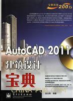 (特价书)AutoCAD 2011建筑设计宝典