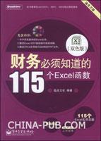 (特价书)财务必须知道的115个Excel函数:双色版