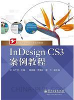 InDesign CS3案例教程