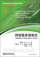 网络服务器架设(Windows Sever+Linux Server)