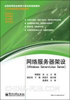 (特价书)网络服务器架设(Windows Sever+Linux Server)
