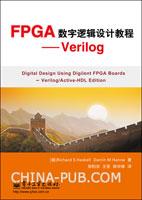 FPGA数字逻辑设计教程--Verilog