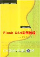 Flash CS4实例教程
