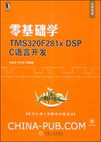 零基础学TMS320F281x DSP C语言开发[按需印刷]