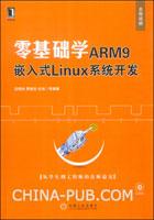 零基础学ARM9嵌入式Linux系统开发[按需印刷]