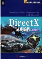 DirectX游戏编程基础教程[按需印刷]