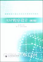 ASP程序设计(第2版)