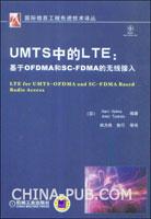UMTS中的LTE:基于OFDMA和SC-FDMA的无线接入