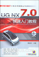UG NX 7.0快速入门教程
