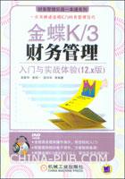 金蝶K/3财务管理入门与实战体验(12.x版)