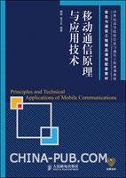移动通信原理与应用技术