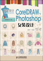 CorelDRAW、Photoshop女装设计