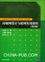 局域网设计与组网实用教程(第2版)