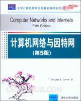 计算机网络与因特网(第5版)(英文影印版)