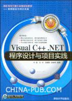 Visual C++ .NET程序设计与项目实践