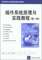 操作系统原理与实践教程(第二版)
