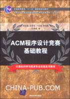 ACM程序设计竞赛基础教程