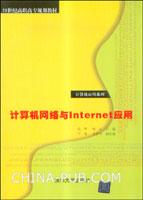 计算机网络与Internet应用