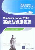 Windows Server 2008系统与资源管理