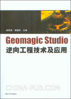Geomagic Studio逆向工程技术及应用