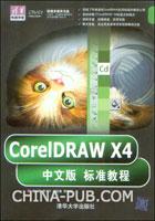 CorelDRAW X4中文版标准教程