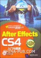 After Effects CS4入门与提高