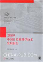 2009中国计算机科学技术发展报告[按需印刷]