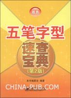 五笔字型速查宝典(第2版)(双色版)