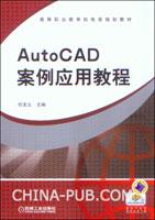 AutoCAD案例应用教程