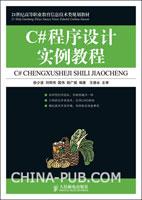 C#程序设计实例教程