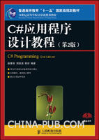 C#应用程序设计教程(第2版)
