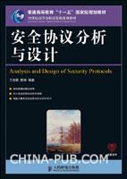 安全协议分析与设计