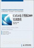 CAXA电子图板2009实训教程