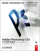 Adobe Photoshop CS5中文版经典教程