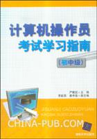 计算机操作员考试学习指南(初中级)[按需印刷]