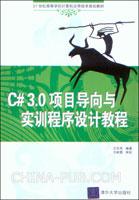 C# 3.0项目导向与实训程序设计教程