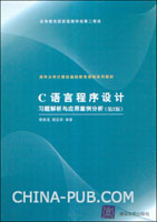 C语言程序设计习题解析与应用案例分析(第2版)