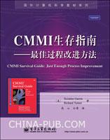 CMMI生存指南--最佳过程改进方法