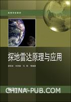 探地雷达原理与应用