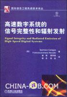 高速数字系统的信号完整性和辐射发射