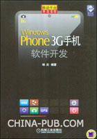 Windows Phone 3G手机软件开发