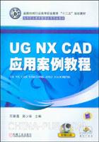 UG NX CAD应用案例教程