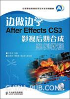 边做边学:After Effects CS3影视后期合成案例教程
