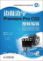 边做边学:Premiere Pro CS3视频编辑案例教程
