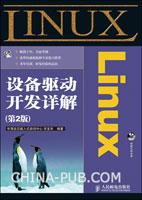 Linux设备驱动开发详解(第2版)(前一版狂销3万册,畅销书最新升级)
