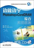 边做边学:Photoshop+CorelDRAW综合实训教程