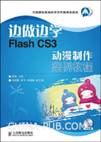 边做边学Flash CS3动漫制作案例教程