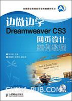 边做边学:Dreamweaver CS3网页设计案例教程
