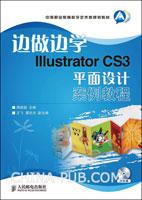 边做边学:Illustrator CS3平面设计案例教程